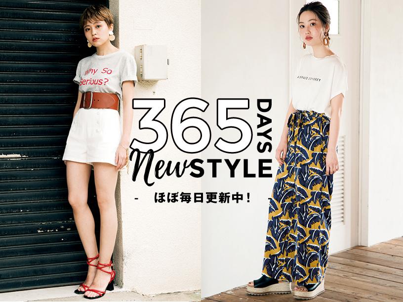 ほぼ毎日更新中!!365 NEW STYLE