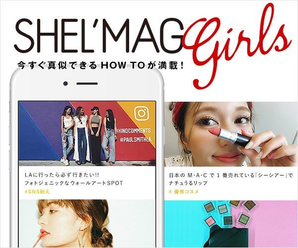 SHEL'MAG girls