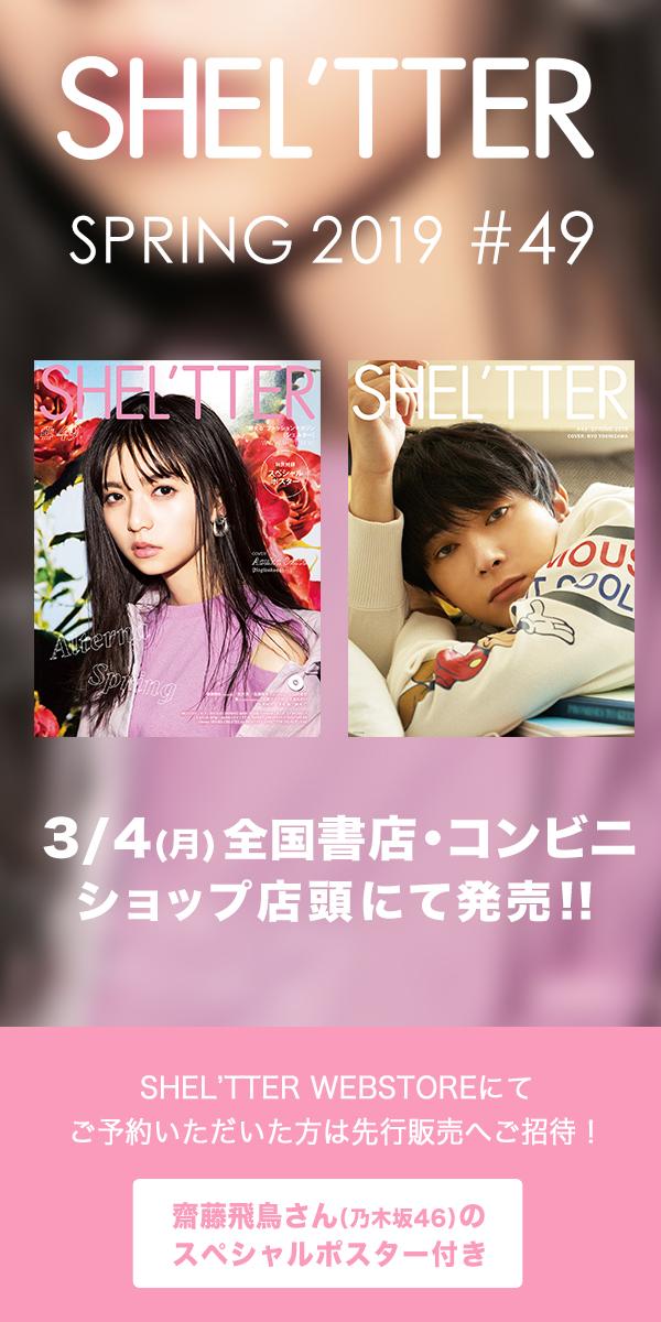 SHELTTER #48